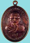 เหรียญหลวงพ่อเนือม วัดสุมังคลาราม จ.สุราษฎร์ธานี ๙๖ปี ปี๒๕๓๘