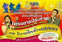 การประกวดร้องเพลงลูกกรุง ในโครงการ �กฟผ. รักษ์ภาษาไทยด้วยบทเพลง� ครั้งที่ ๔ ระดับประเทศ ประจำปี พ.ศ. ๒๕๕๙