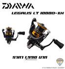 รอกสปิน DAIWA LEGALIS LT 1000D-XH