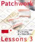 หนังสืองานฝีมือของญี่ปุ่น พื้นฐานงานควิลท์ , Patchwork - Lesson 3