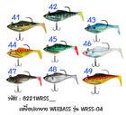 เหยื่อปลายาง WEEBASS รุ่น WRSS-04