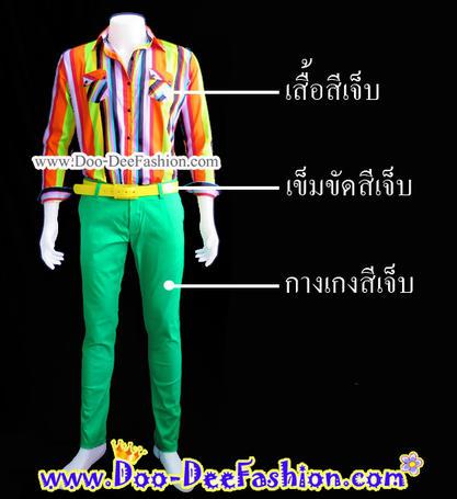 กางเกงผู้ชายสีสด กางเกงผู้ชายสีเจ็บ กางเกงแหยม กางเกงย้อนยุค กางเกงไปงานวัด กางเกงผู้ชายสีเขียว เอว 30 นิ้ว / ปลายขา 6 นิ้ว (ดูไซส์ คลิ๊กค่ะ)