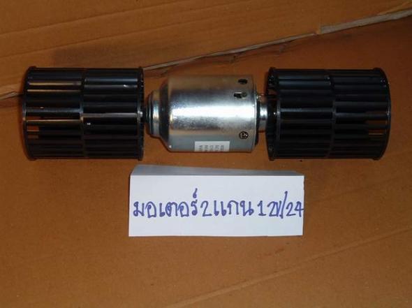 มอเตอร์ 2แกน 12V,24V 5000Rpm ราคา 5xx -6xxบาท