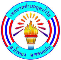 โครงการฝึกอบรมพัฒนาศักยภาพและศึกษาดุงานผู้นำชุมชนตำบลกุดน้ำใส ประจำปี 2562