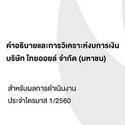 กลุ่มไทยออยล์มีกำไรสุทธิ 7,075 ล้านบาท ในไตรมาส 1/2560 หรือคิดเป็นกำไรสุทธิ 3.47 บาทต่อหุ้น เพิ่มขึ้น 1,273 ล้านบาทจาก ไตรมาส 4/2559_โดย เคมวินโฟ