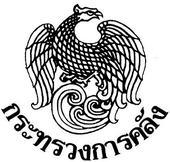 เปิดอัตราเงินเดือนใหม่ข้าราชการ วุฒิ ปวช.-ปริญญาเอก
