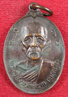 เหรียญพระครูสังฆรักษ์นาค เขมทตโต วัดลาดใหญ่ ปี 2525