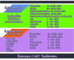 ประกาศการรับนักเรียนชั้นมัธยมศึกษาปีที่ 1 และชั้นมัธยมศึกษาปีที่ 4 ปีการศึกษา 2560