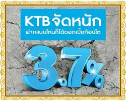 เงินฝากประจำจัดหนัก ฝาก 14 เดือนดอกเบี้ย 3.30 % ต่อปี ฝาก 37 เดือนดอกเบี้ย 3.70 % ต่อปี เปิดรับฝากตั้งแต่วันนี้ � 30 สิงหาคม 2556