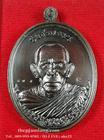 เหรียญพ่อท่านบุญให้ ปทุโม(3) รุ่น เมตตา มหาบารมี วัดท่าม่วง นครศรีธรรมราช เนื้อทองแดง ปี 2560