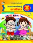 เสริมทักษะการเรียนรู้ อาเซียนปฐมวัย อนุบาล 2 เล่ม 1