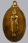 เหรียญหลวงพ่อเย็ก วัดใหญ่ท่าเสา จ.อุตรดิตถ์ ปี 2519