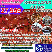 HOKKAIDO SLOW LIFE  AUTUMN  เดินทาง สิงหาคม - ตุลาคม  2560