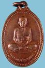 เหรียญหลวงพ่อสมภารทอง วัดเขารักเกียรติ จ.สงขลา  ปี2537