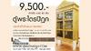 ตู้พระไตรปิฎกลวดลายทอง-ประดับจั่วด้านบน-9500บาท