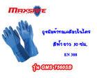 ถุงมือผ้าทอเคลือบไนไตร ชนิดหนา GMS7560SB