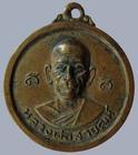 เหรียญหลวงพ่อสายัณห์ สำนักสงฆ์พระธาตุน้ำตกชะนาง จ.สุโขทัย