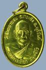 เหรียญพระอธิการเทือก วัดโนนยายสม บุรีรัมย์ รุ่นแรก ปี41